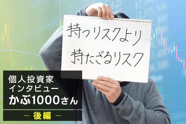 かぶ1000