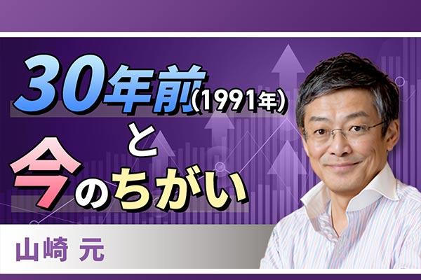 動画で解説]30年前(1991年)と今のちがい | トウシル 楽天証券の投資 ...