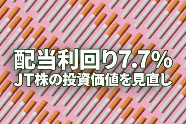 配当 日本たばこ産業
