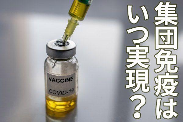 集団 免疫 と は