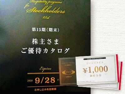 の 株主 日記 かすみ ちゃん 優待