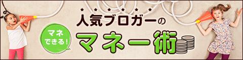 優待 の かすみ 日記 株主 ちゃん