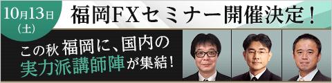 FXセミナー福岡