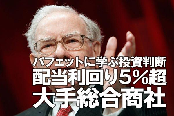 配当 三菱 利回り 商事 配当利回り4~5%台も!「総合商社」の投資価値を見直し